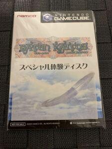 GC体験版ソフト バテンカイトス スペシャル体験ディスク BATEN KAITOS ゲームキューブ GAME CUBE DEMO DISC Nintendo 非売品 郵送版