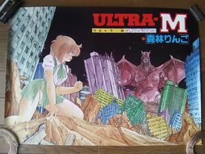『ウルトラ-M ポスター』 森林りんご 森林林檎 もりばやしりんご Woody-Rinn ULTRA-M 80年代 同人誌 レモンピープル 漫画ブリッコ