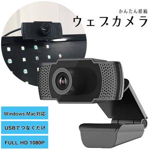 赤字覚悟★ウェブカメラ フルHD webカメラ PC カメラ パソコン ビデオ通話 1080P マイク内蔵 30fps 多角度調整可録画 会議 テレワーク