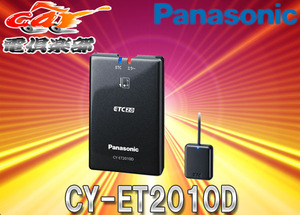 ■【セットアップ込】PanasonicパナソニックCY-ET2010Dアンテナ分離型ナビ連動型ETC2.0車載器