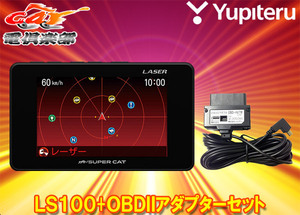 ■YupiteruユピテルLS100+OBD-HVTMレーザー光受信対応3.2インチ液晶GPSレーダー探知機+トヨタハイブリッド車用OBDIIアダプターセット