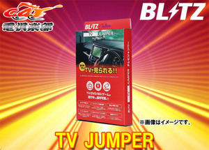 ■BLITZブリッツTAT26マークXジオ(10系)メーカーオプションナビ装着車用TVオートタイプテレビジャンパー