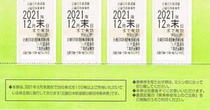 近畿日本鉄道 近鉄 株主優待 乗車券 4枚セット/2021年12月末日まで
