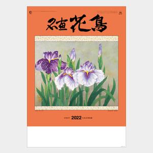 2022年壁掛けカレンダー  名画花鳥 NA117