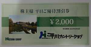 最新 平川カントリークラブ 日神グループ 株主優待 割引券 2000円分 1円スタート ゴルフ GOLF