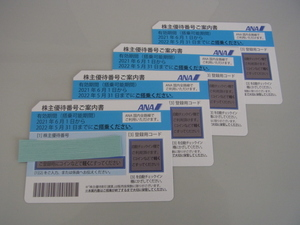 ANA 全日空 株主優待券 4枚 2022年5月31日搭乗分まで有効 送料無料