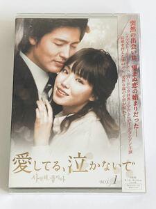 愛してる、泣かないで DVD BOX1