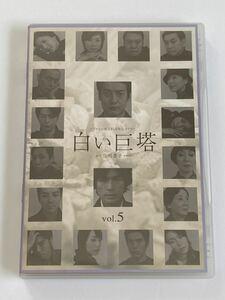 白い巨塔 DVD vol.5