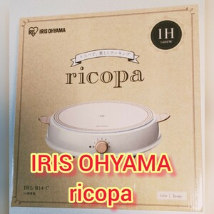 パーティIHコンロ ricopa IHLP-R14-C (アイボリー)