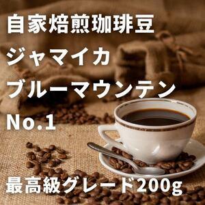 ブルーマウンテンコーヒー豆200g