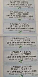 送料63円 JR東日本 株主サービス券 いろり庵きらく・そばいち トッピング一品無料券6枚 2022年5月31日まで有効