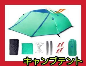 【テント】キャンプテント 2人用 アウトドア レジャー ファミリー 組み立て
