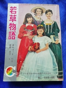 若草物語 北嶋洋子 昭和42年 りぼん 1月号 付録 1967年 りぼんカラーシリーズ45 お正月特大号ふろく