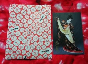 坂東玉三郎 ポストカード 1枚 はがき 着物 歌舞伎 歌舞伎座のお土産