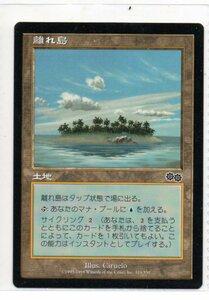 即決 1枚 離れ島 USG (日本語版3枚英語版6枚有)