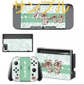 Nintendo Switch スキンシール あつまれどうぶつの森 キャラクター ニンテンドースイッチ 任天堂 ポケモン ポケットモンスター 保護シール