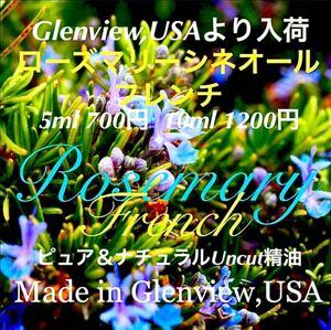 ローズマリーシネオール精油5ml(10ml変更可)