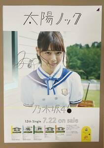 乃木坂46 西野七瀬 太陽ノック サイン ポスター B2 サイズ 直筆サイン入り