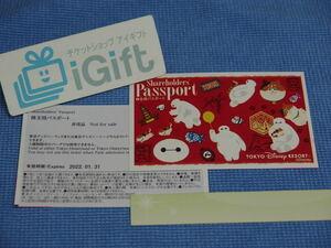 通郵便無料★東京ディズニーリゾート 1DAYパスポート (2022.1.31まで) 1~2枚★ #2007・ベイマックス