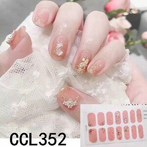 ネイルシール リアルジェルネイル【CCL352】ピンク キラキラ