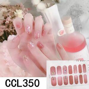 ネイルシール リアルジェルネイル【CCL350】ピンク ホロ キラキラ