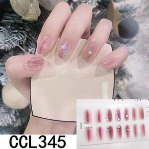ネイルシール リアルジェルネイル【CCL345】ピンク シルバー  キラキラ
