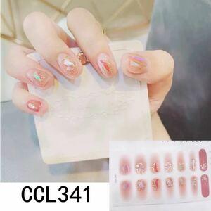 ネイルシール リアルジェルネイル【CCL341】ピンク キラキラ