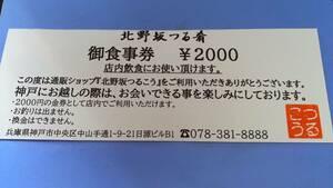 ★北野坂 つる肴 お食事券 2000円×2枚