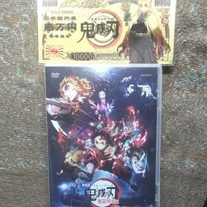 劇場版 「鬼滅の刃」 無限列車編 (通常版) [DVD]