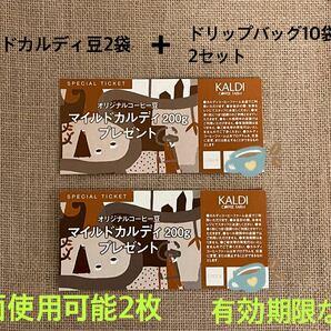 カルディコーヒー マイルドカルディ・カルディドリップ 引換券2枚 両面未使用