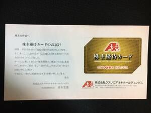 【送料無料】最新 クスリのアオキ 株主優待カード 男性名義 2022年9月まで