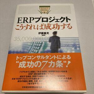 ERPプロジェクト こうすれば成功する/伊藤重光 (著者)