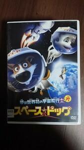 DVD スペースドッグ