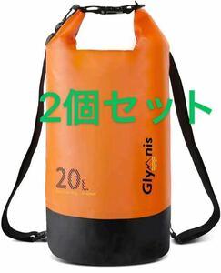 ドライバッグ 防水バッグ 防災バッグ 多機能 ショルダーバッグ 防水 2個セット