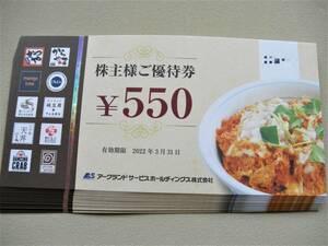 最新 アークランドサービス 株主優待券 11000円分 2022年3月31日まで 送料無料