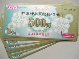 最新 コスモス薬品 株主優待券 5000円分 2022年8月31日まで 送料無料