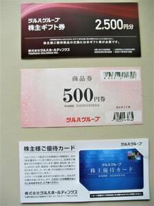 最新 ツルハホールディングス 株主優待 ギフト券3000円分+株主優待カード 2022年2月28日まで 送料無料