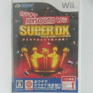 カラオケJOYSOUND Wii SUPER DX ひとりでみんなで歌い放題!