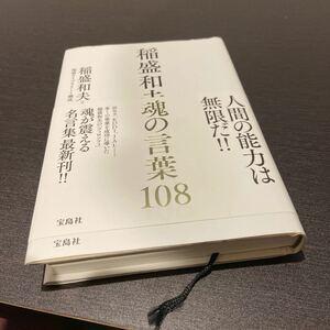 稲盛和夫魂の言葉108/稲盛和夫/稲盛ライブラリー