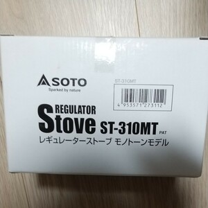 レギュレーターストーブ SOTO ST-310 モノトーン