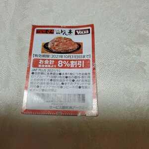 JAF クーポン ステーキのどん8%引き2021.10.31 1枚