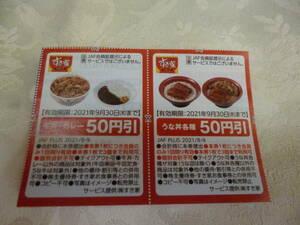 jafクーポン すきや 50円引き 2種類で1セット 有効期限2021.10.31
