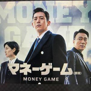 マネーゲーム 全話 Blu-ray