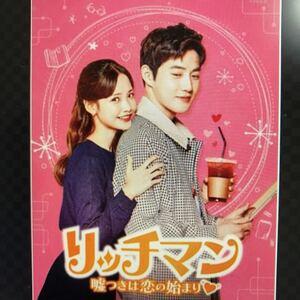 韓国 リッチマン〜嘘つきは恋の始まり〜 全話 Blu-ray 1枚
