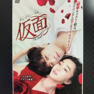 韓国ドラマ 仮面 全話 Blu-ray 1枚
