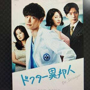 韓国ドラマ『ドクター異邦人』全話 Blu-ray 2枚
