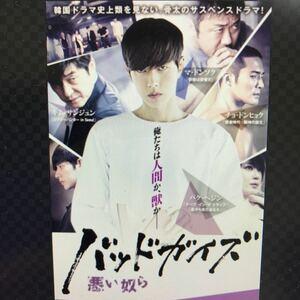 韓国ドラマ『バッドガイズ〜悪い奴ら〜』全話 DVD 4枚