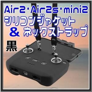 Air2・Air2s・mini2共通 シリコンジャケット黒&ネックストラップ
