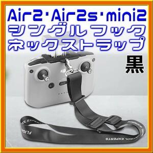 Air2・Air2s・mini2共通 長さ調節付き 幅広 ネックストラップ 黒