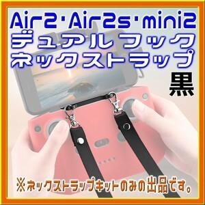 Air2・Air2s・mini2共通 デュアルフックネックストラップ 黒